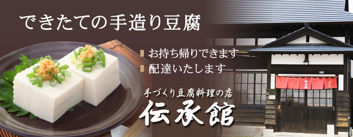 伝承館 お持帰り・販売 – 社会福...