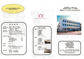 asahikawa_humancenter1