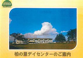 kashiwanosato1