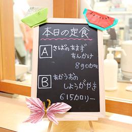 ぴあふる岩山レストラン