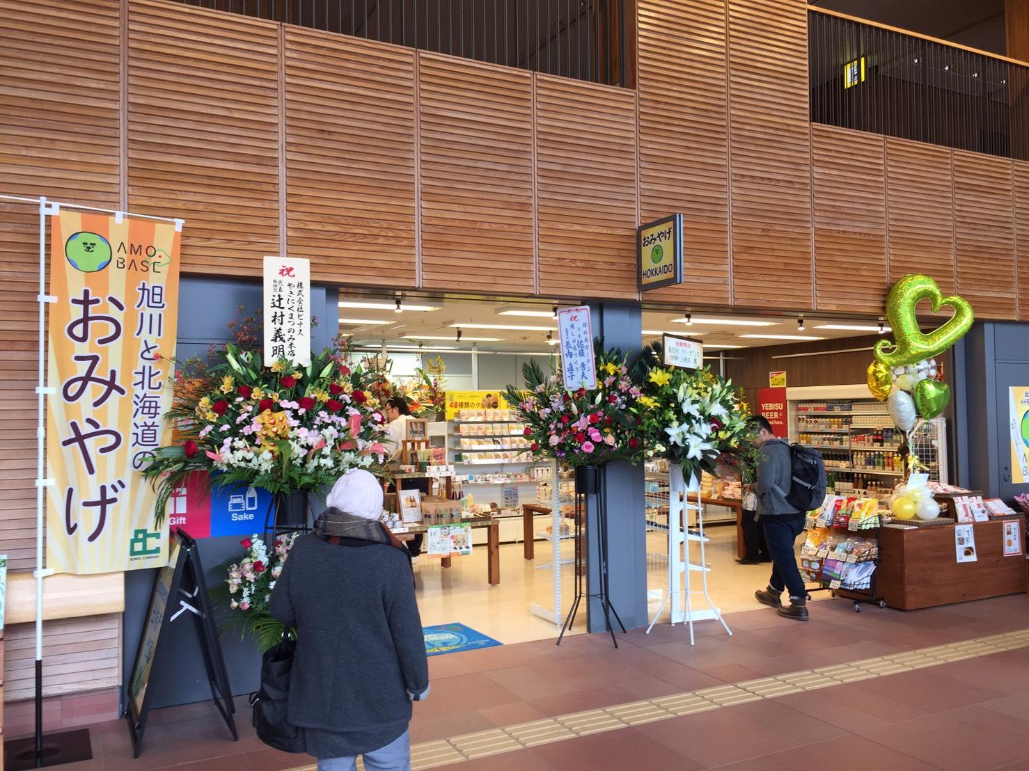 旭川駅で伝承館の豆腐が購入でき...
