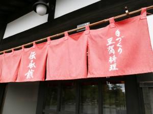 伝承館入口